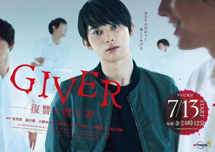 Giver: Fukushu no Zoyosha