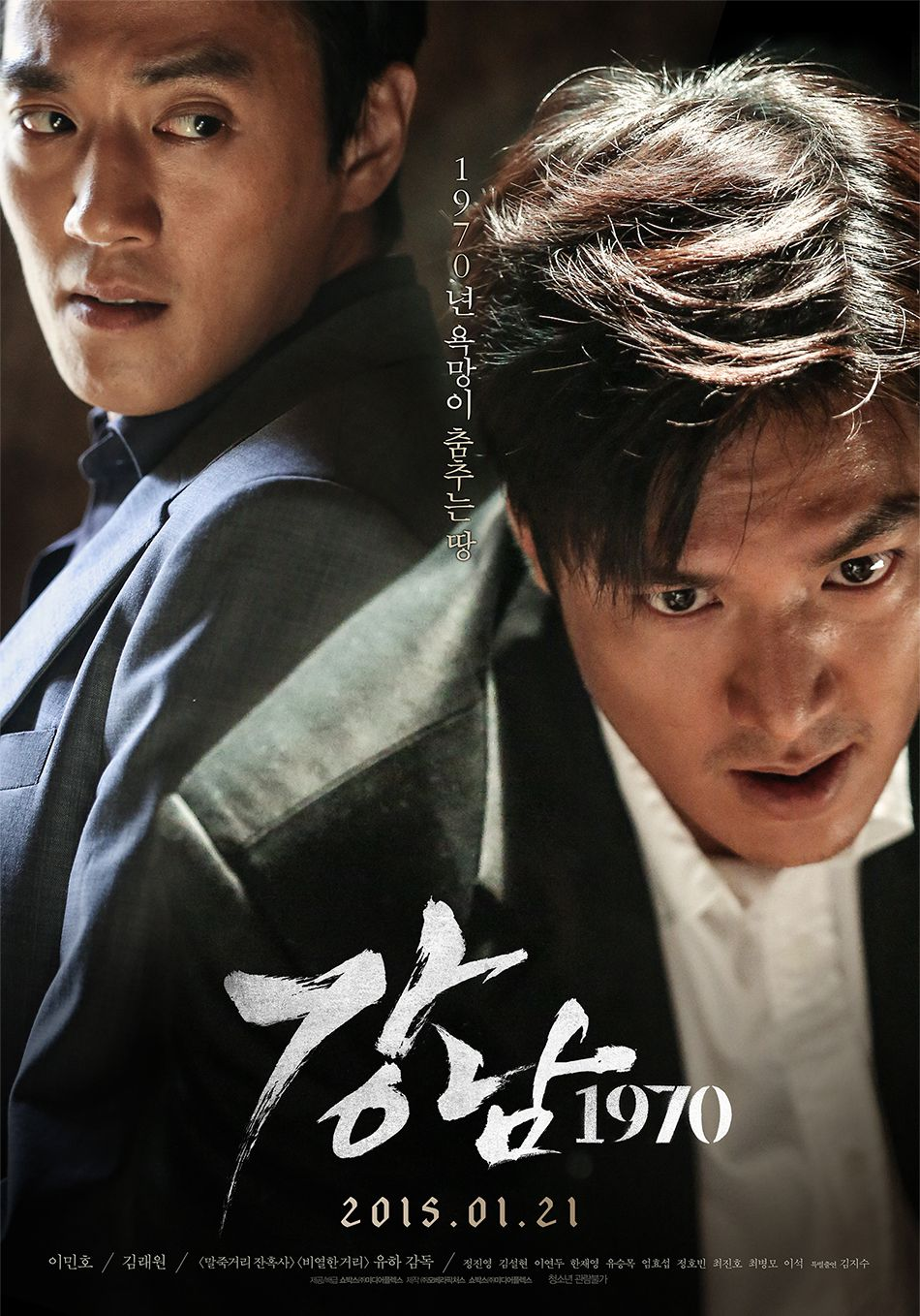Gangnam Blues-p2.jpg