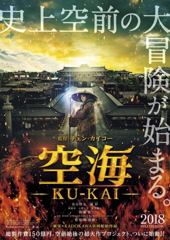 Kukai-p1.jpg