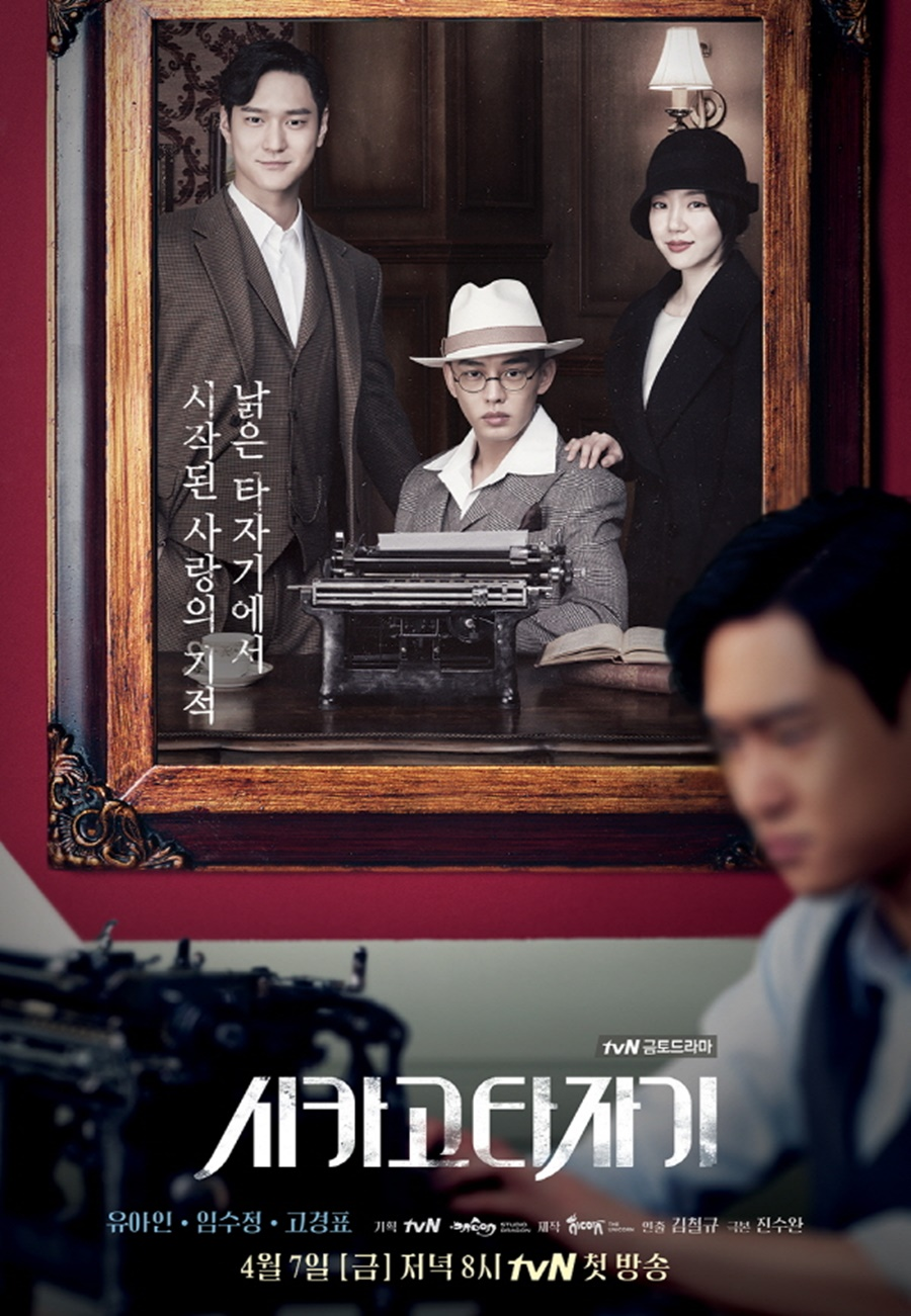 chicago typewriter affiche