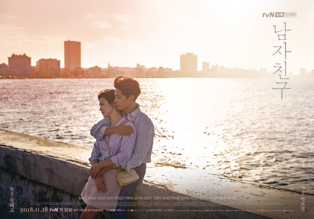 Image result for encounter kdrama
