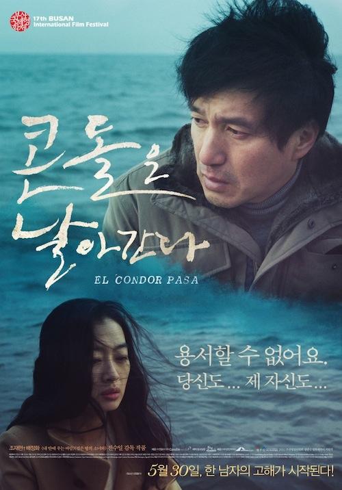 El Condor Pasa Jeon Soo Il Movie Asianwiki