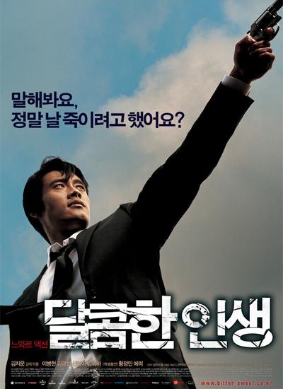 ABittersweetLife poster2.jpg