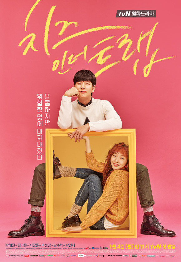 Cheese in the Trap-p1.jpg