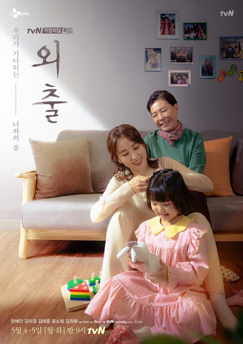 Mothers (Drama Special)