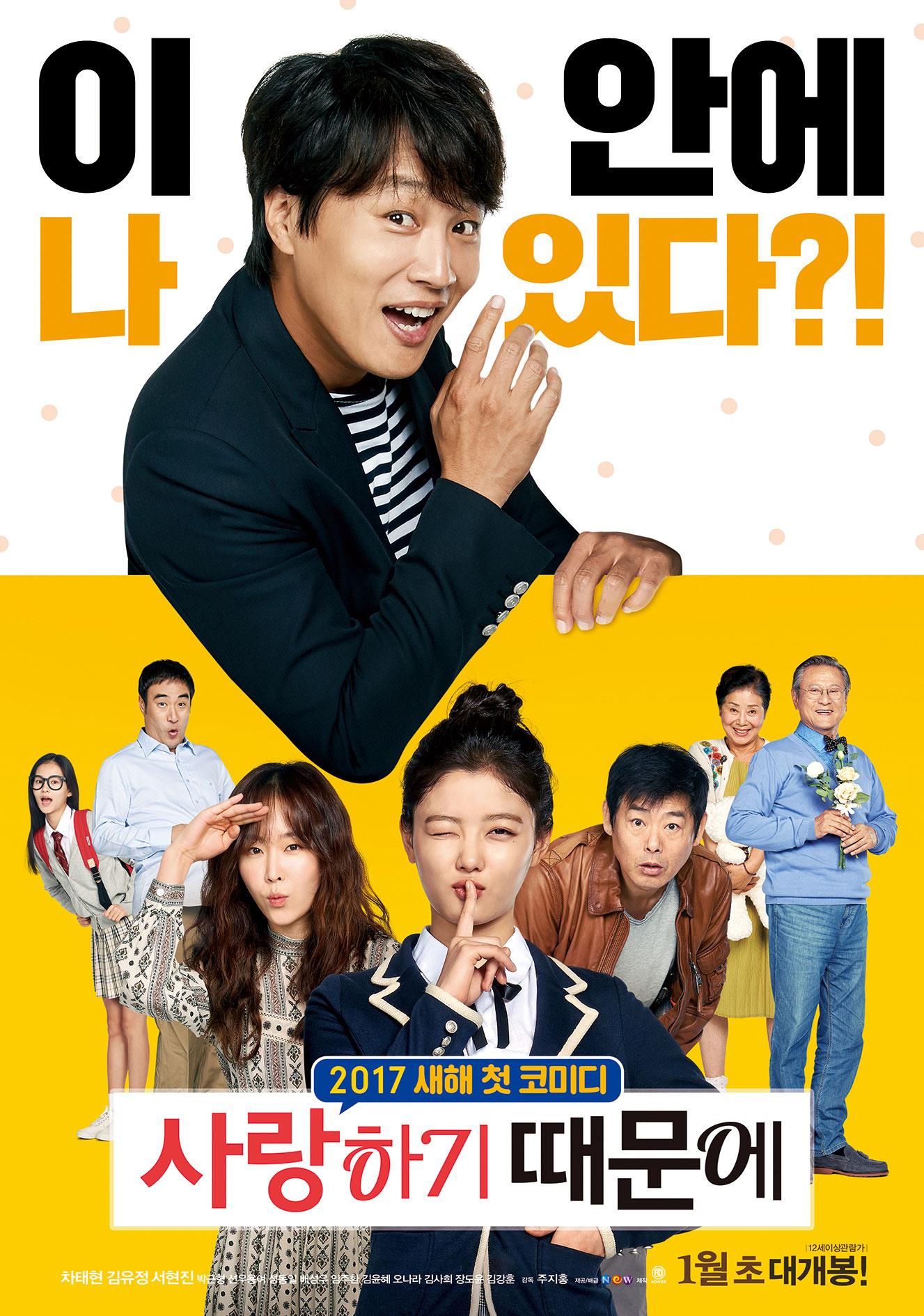 Because I Love You (Korean Movie)-p3.jpg