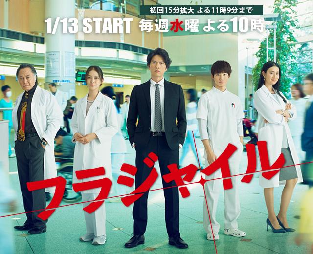 Fragile (Japanese Drama)-p1.jpg