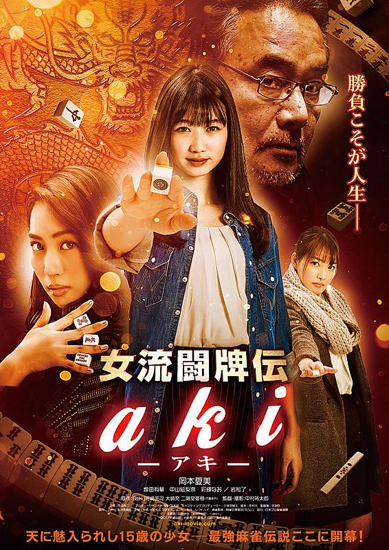File:Jyoryu Tohaiden aki Aki-p01.jpg