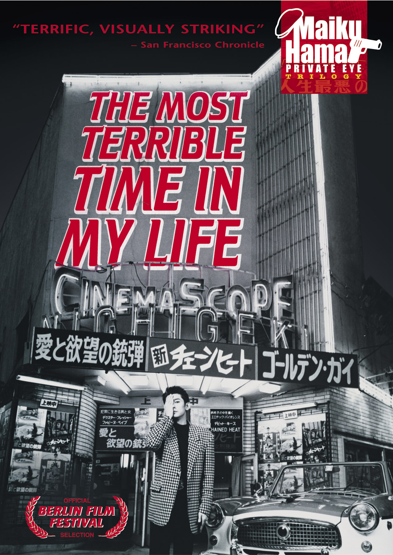 Poster do filme The Most Terrible Time in My Life