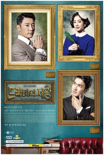 File:The King of Dramas-p1.jpg