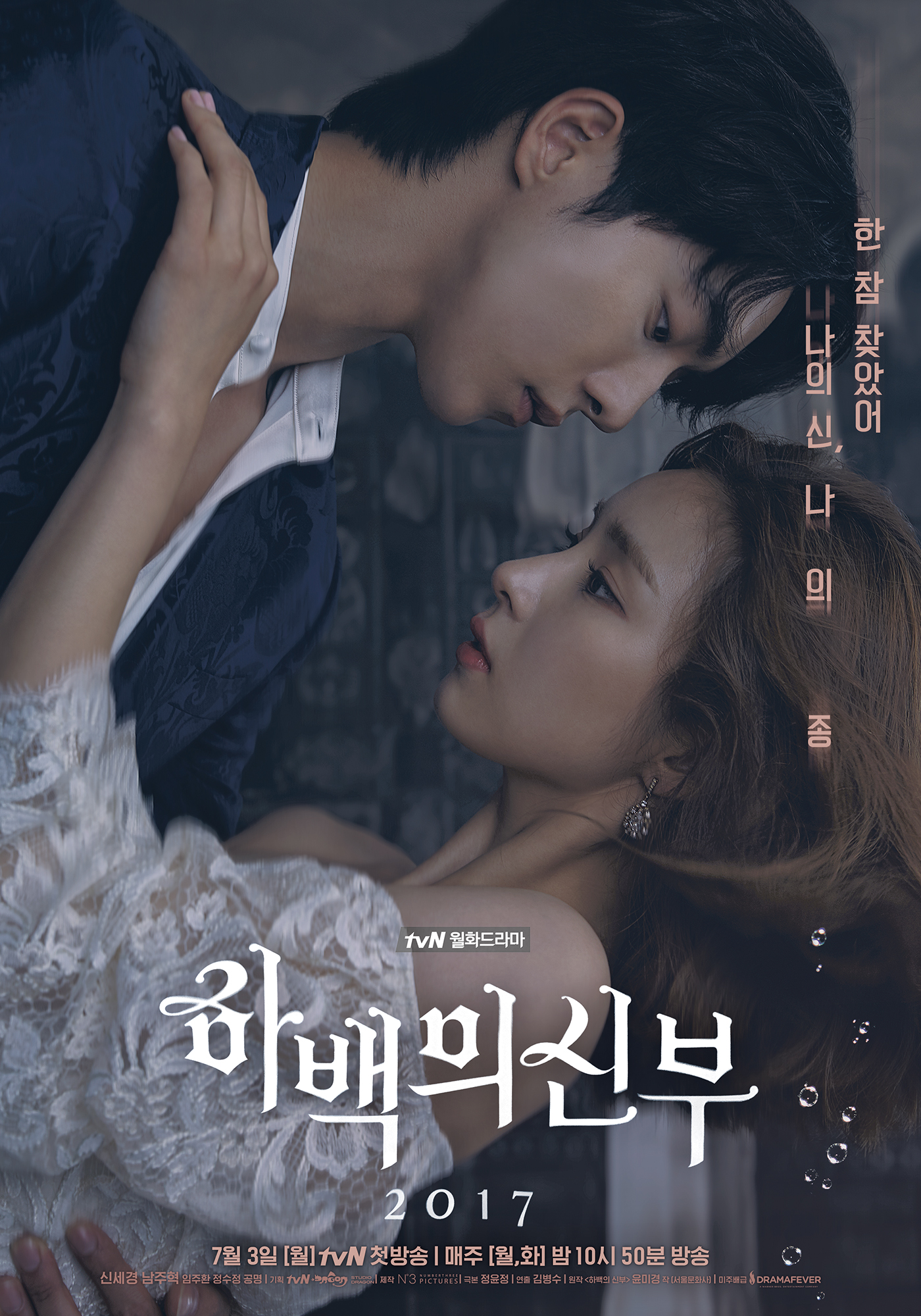 Bride of the Water God 2017-CP.jpg
