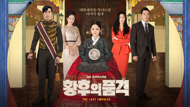 Image result for the great empress korean drama