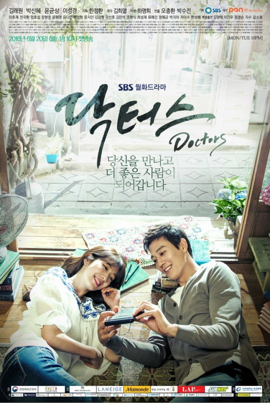 Doctors (Korean Drama)-p1.jpg