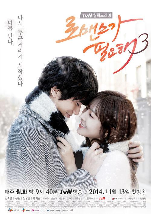 I Need Romance 3-p1.jpg