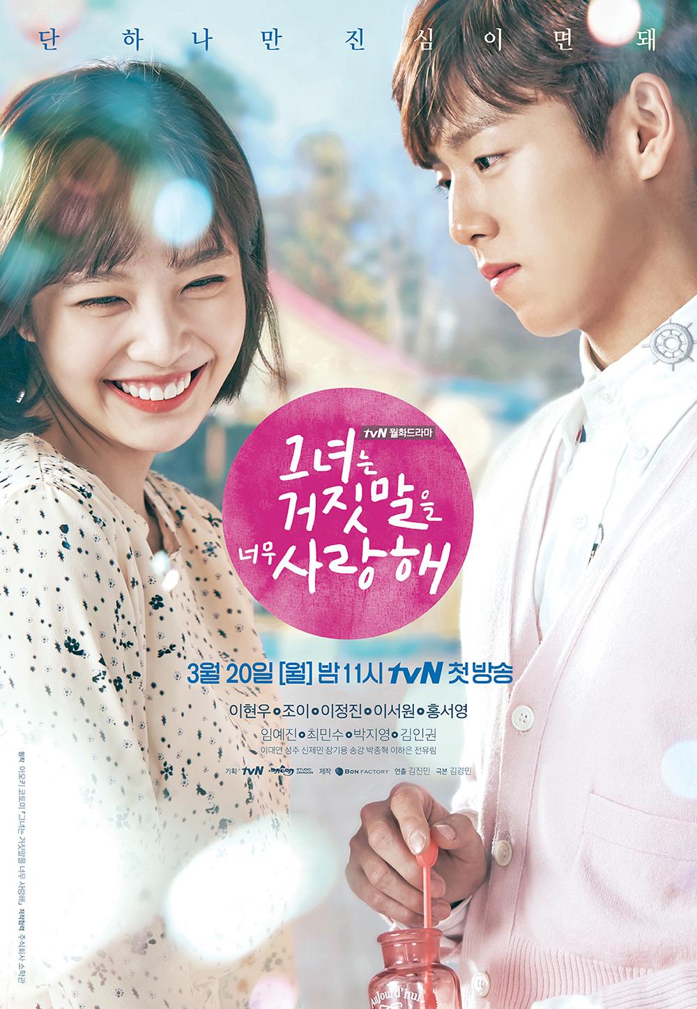 File:The Liar and His Lover (Korean Drama)-p1.jpg