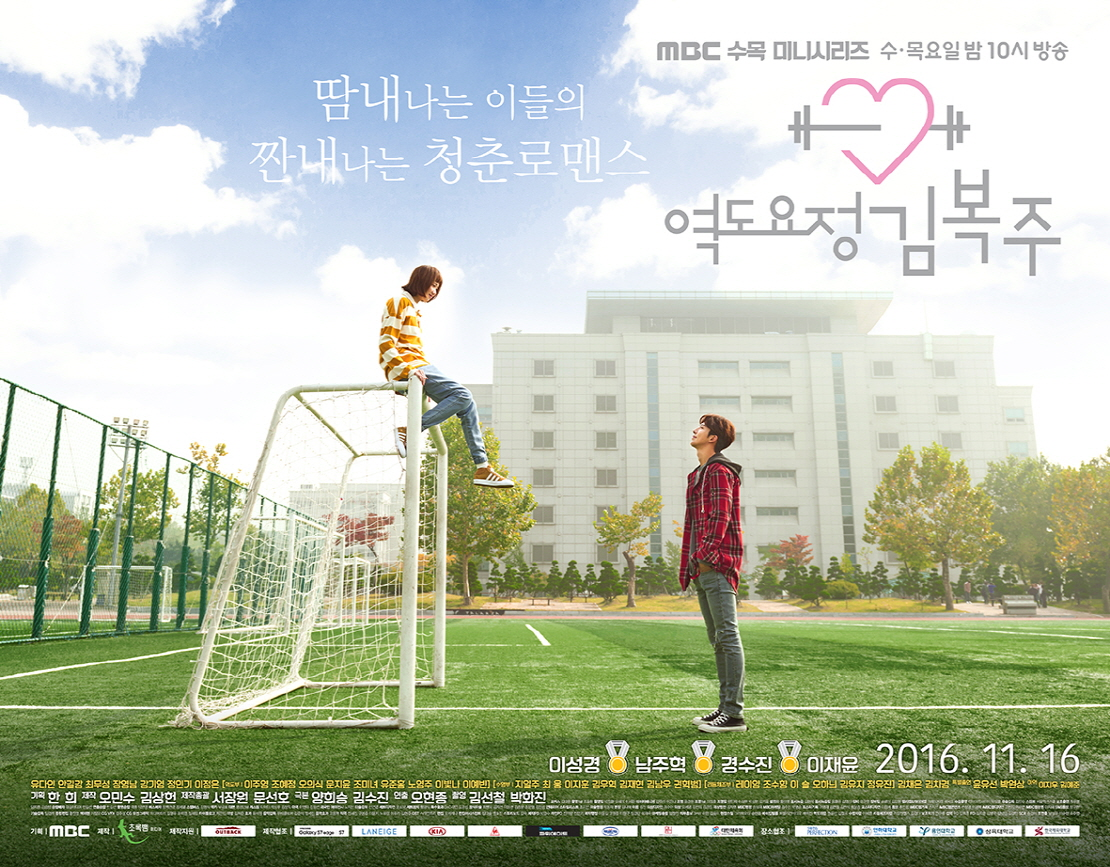 Weightlifting Fairy Kim Bok-Joo-p1.jpg