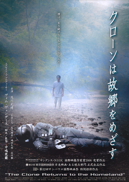 Poster do filme The Clone Returns Home