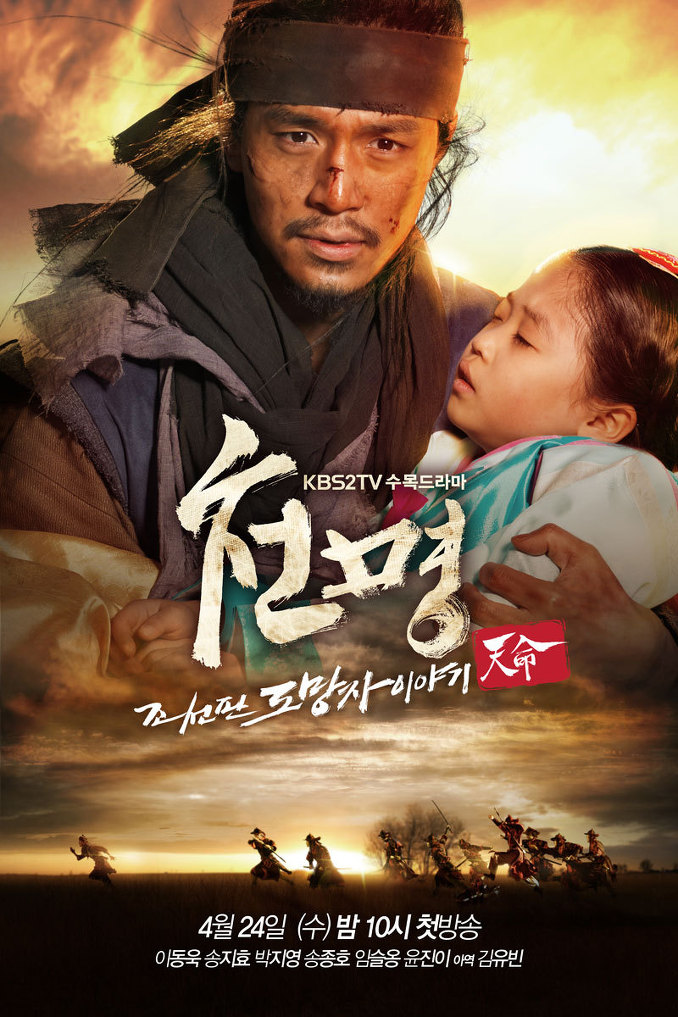 File:The Fugitive of Joseon-p1.jpg