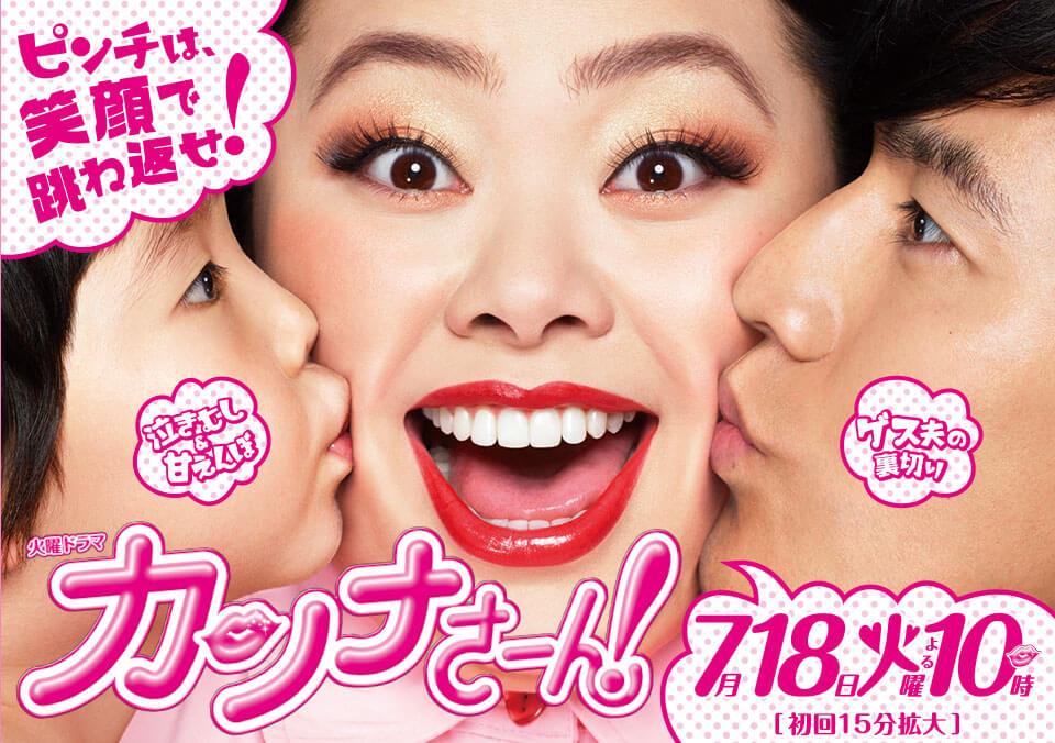 File:Kanna-san-p1.jpg