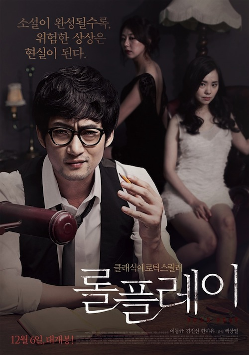 Role Play Korean Movie P1 Jpg