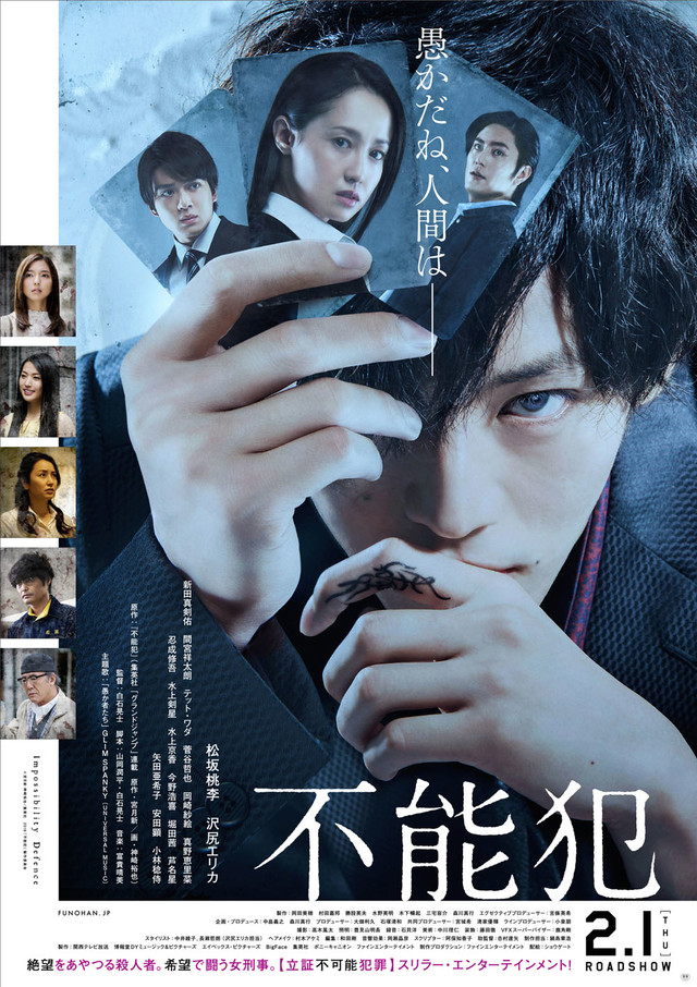 Funohan (Movies)