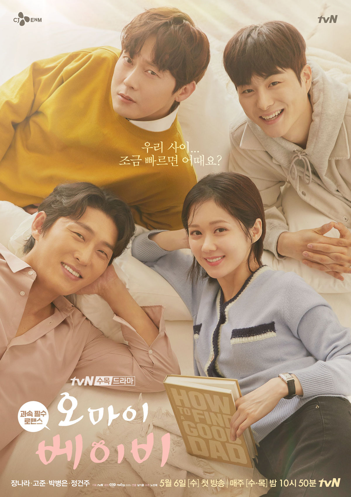 Oh My Baby (Korean Drama) (2020)