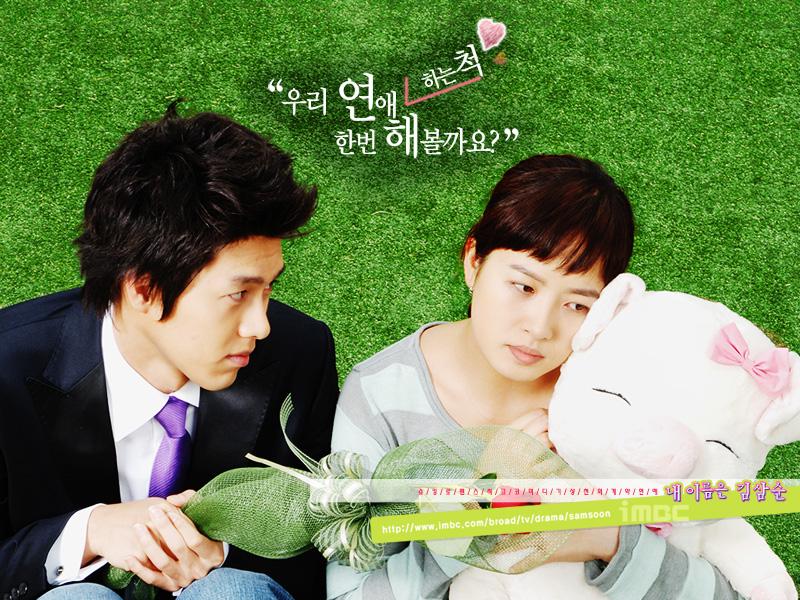 File:My Name Is Kim Sam-soon-p4.jpg