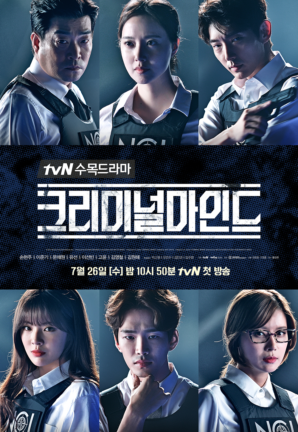 File:Criminal Minds (Korean Drama)-p1.jpg