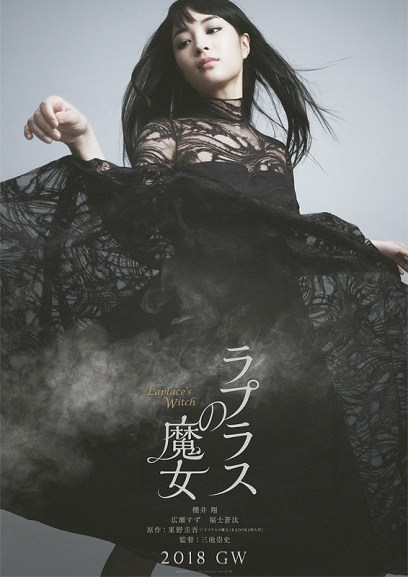 """Résultat de recherche d'images pour """"Laplace's Witch"""""""