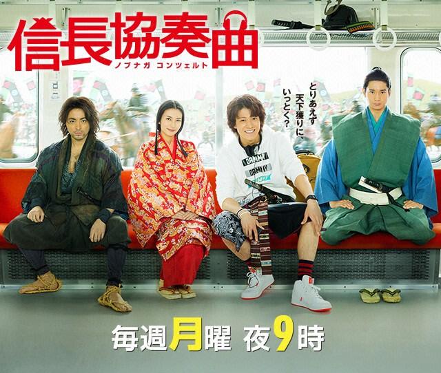 Nobunaga Concerto-p1.jpg