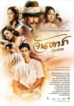 Movie and sex Thai snake
