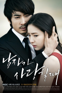 When a Man Loves - Korean Drama-p1.jpg