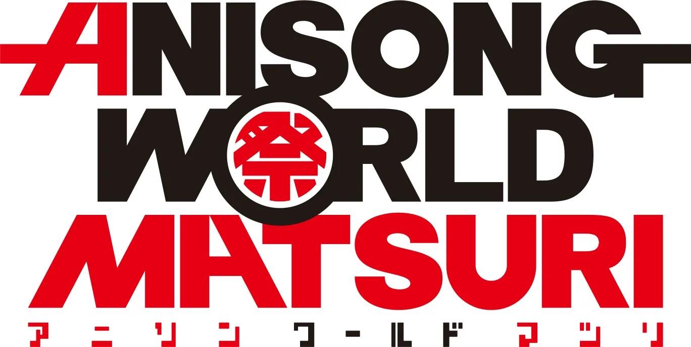 Anisong World Matsuri