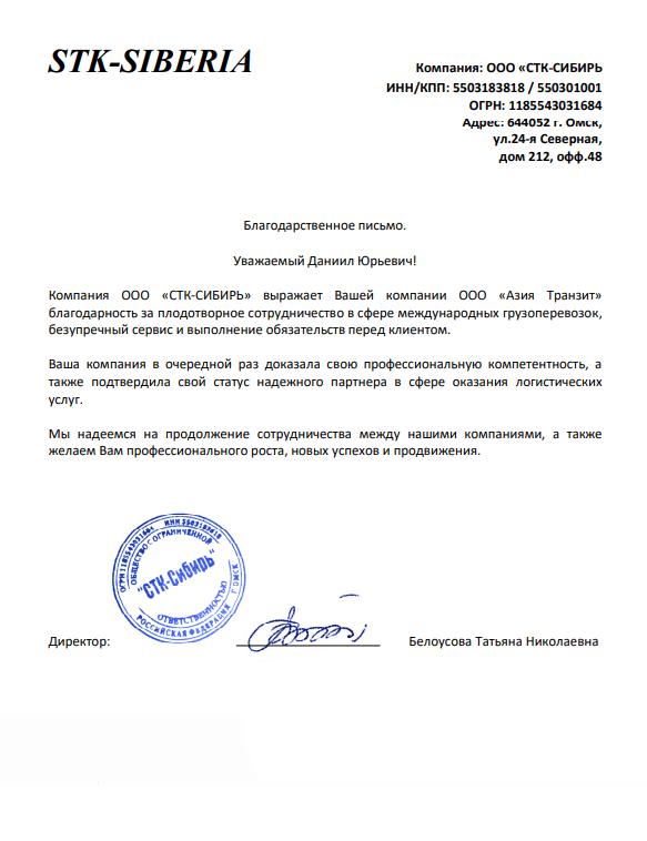 """Благодарственное письмо в адрес Asia Transit Group от ООО """"СТК-Сибирь"""" за безупречный сервис в поставках грузов из Китая"""