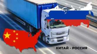 Автодоставка грузов из Китая