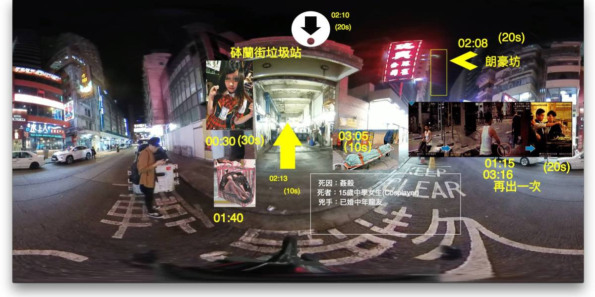 Screen grab of the virtual reality tour at a murder scene. Photo: facebook/ 20,000 Ways To Die In Yau Ma Tei