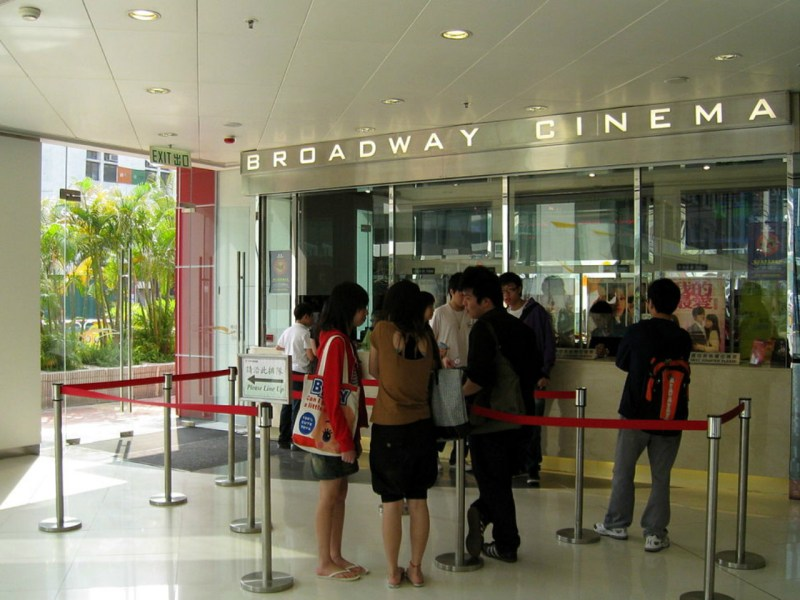 Broadway Cinema in Tsuen Wan Plaza Photo: Wikimedia Commons