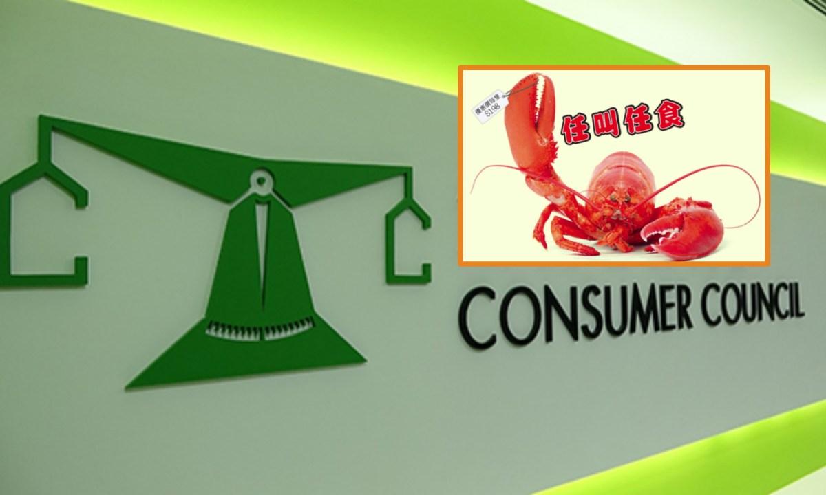 Hong Kong Consumer Council Photo: www.consumer.org.hk