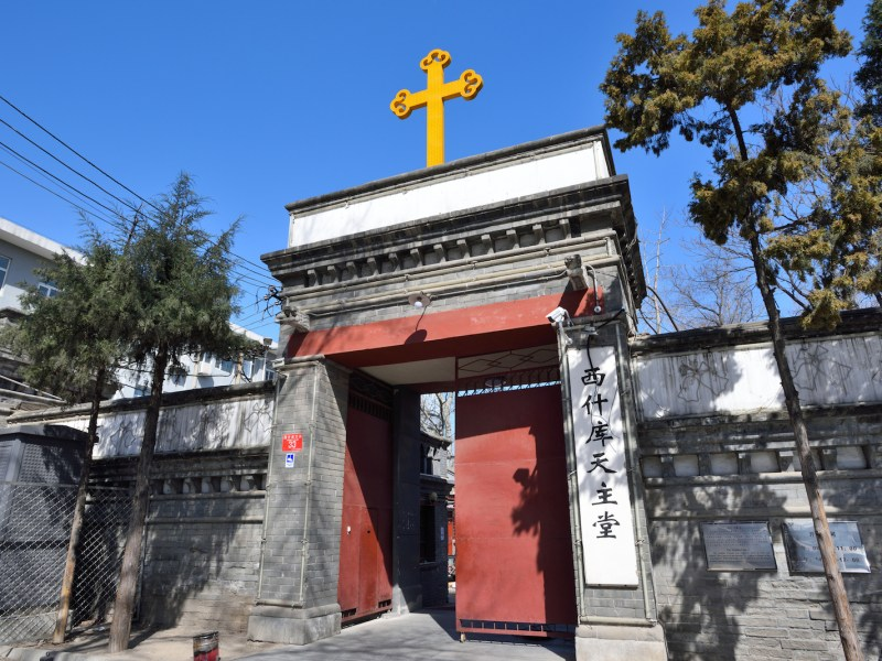 Entrance to the Church of the Savior, also called Xishiku Church or Beitang, is the earliest Catholic church in Beijing, established by the Jesuits in 1703. Photo: iStock