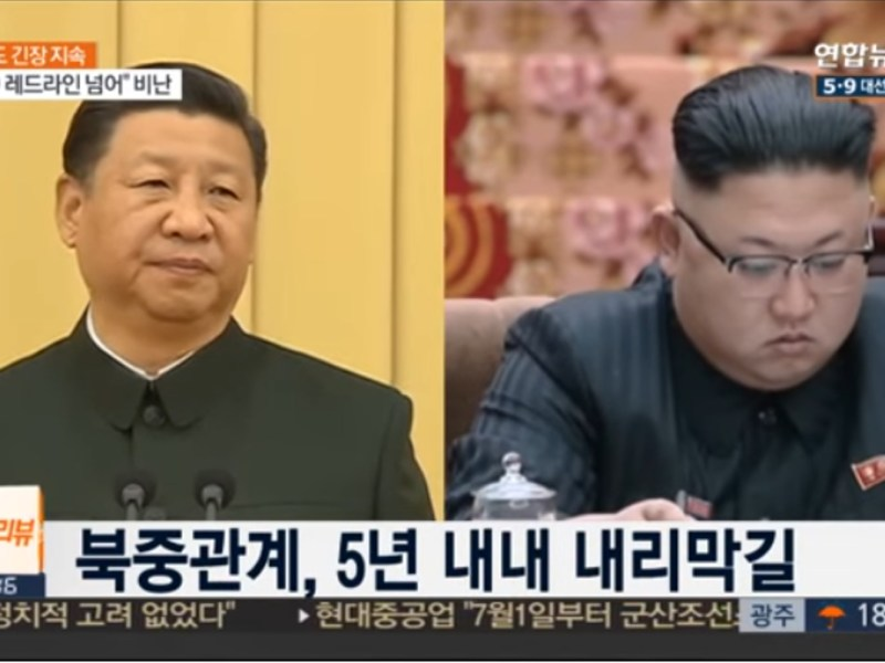 Yonhap News Agency screen grab of China's leader Xi Jinping (L) and North Korea's Kim Jong Un.