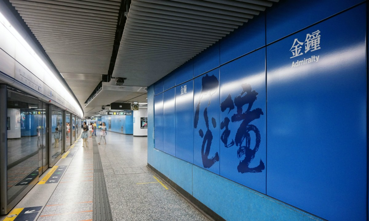 Admiralty MTR Station Photo: Wikimedia Commons