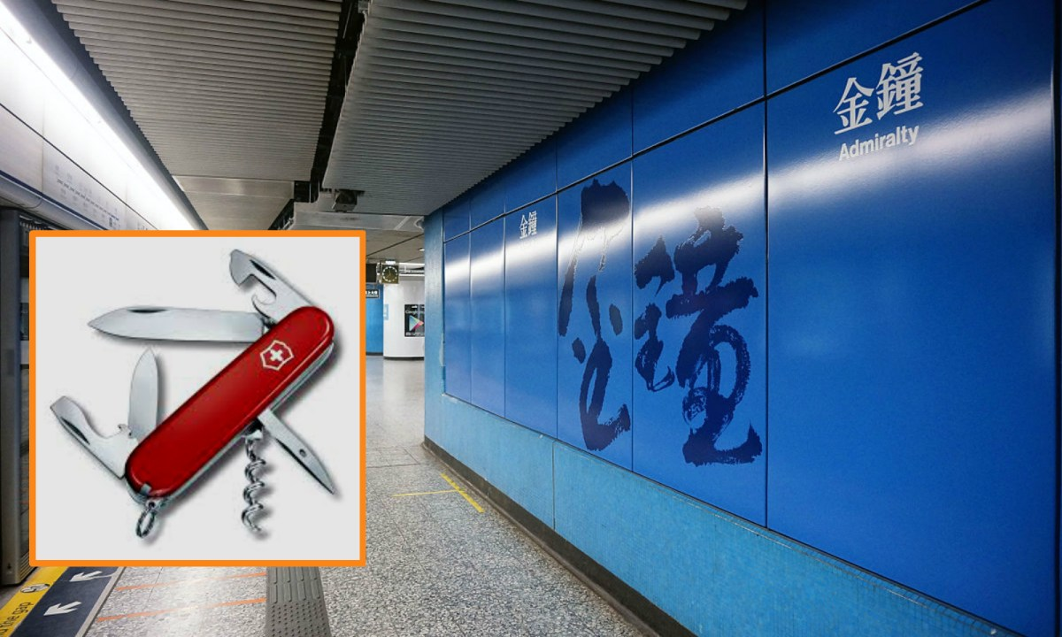 A Hong Kong man took out a Swiss army knife on a platform in Admiralty MTR Station. Photos: Wikipedia, Wikimedia Commons