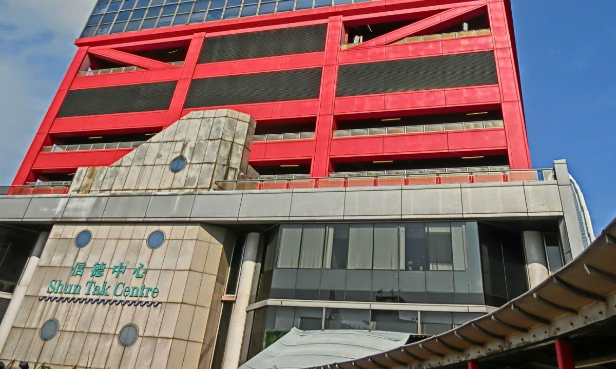 Shun Tak Center in Sheung Wan on Hong Kong Island. Photo: Wikipedia.