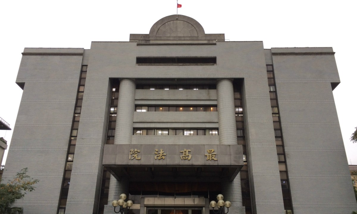 The Supreme Court in Taiwan. Photo: Wikimedia Commons.