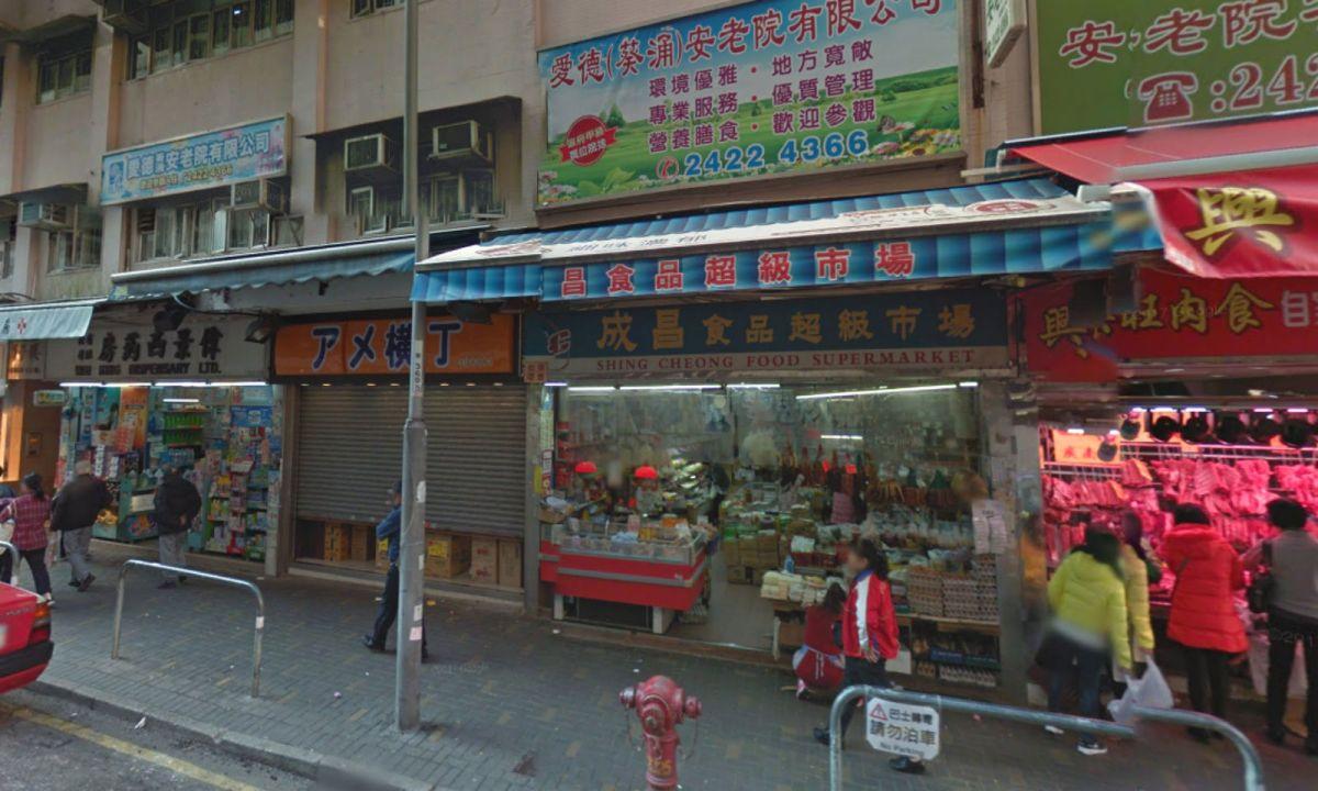Shek Yam Road in Kwai Chung. Photo: Google Maps