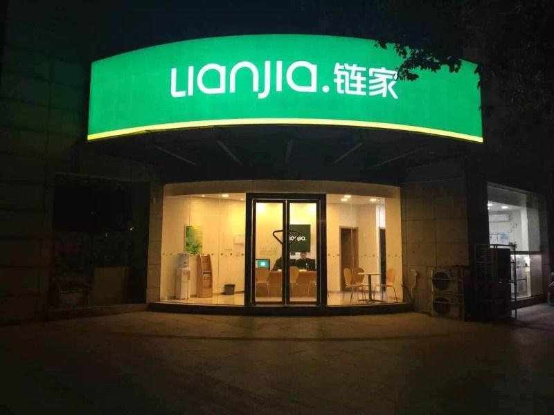 A branch of Lianjia. Photo: Baidu