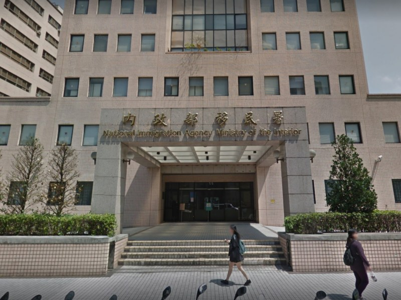National Immigration Agency, Taipei City, Taiwan. Photo: Google Maps