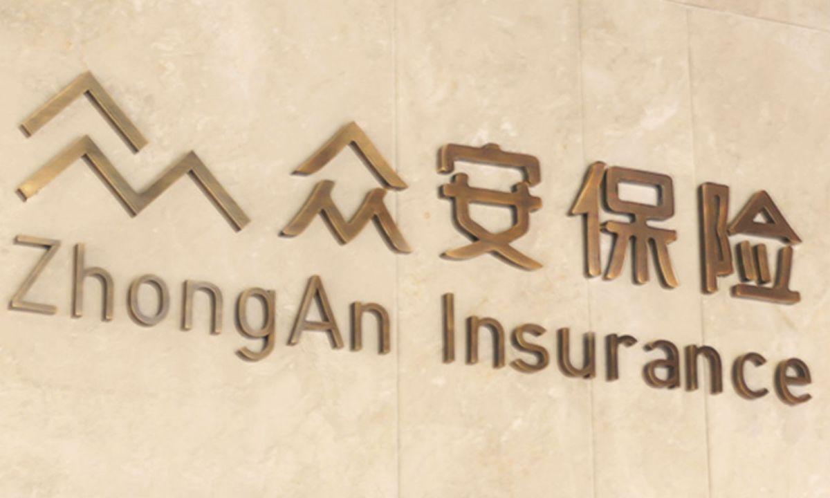 Photo: zhongan.com