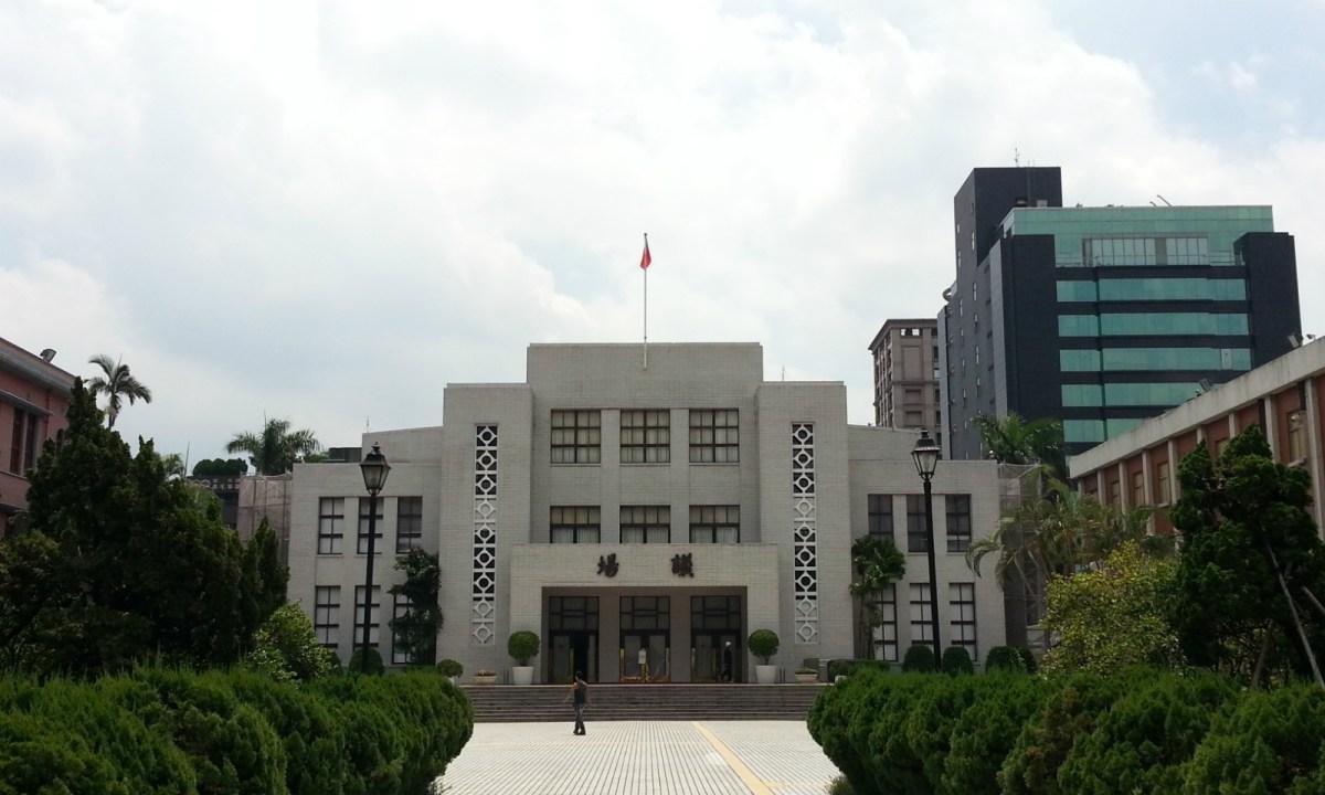 Legislative Yuan, Taipei. Photo: Wikimedia Commons/Jiang