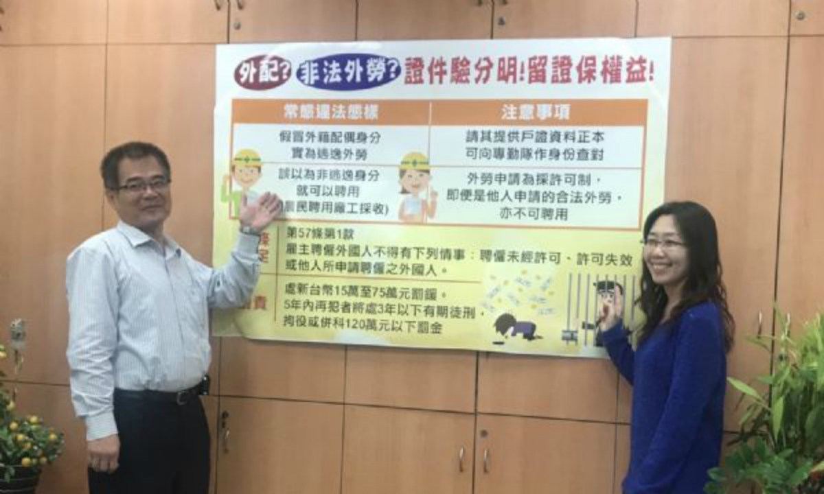 Wang Hsin-Chi, left, reminded employers to check prospective staff before hiring them. Photo: web.tainan.gov.tw